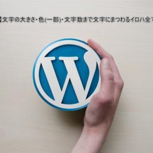 【WordPress】文字の大きさ・色(一部)・文字数まで文字にまつわるイロハ全て教えます!