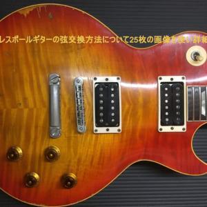 レスポールギターの弦交換方法について25枚の画像を使い詳細解説