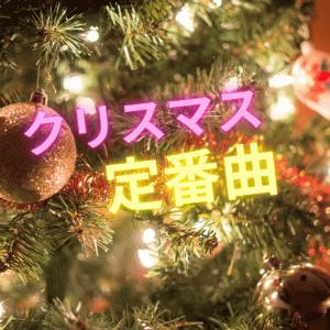 クリスマスの定番曲10選【BGMをかけて素敵な夜を】