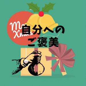 【クリスマス】自分へのご褒美におすすめしたい5つのこと