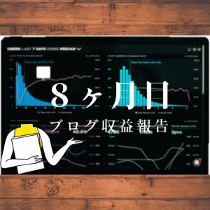 ブログ収益報告【8カ月目】