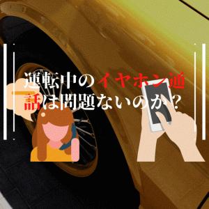 運転中イヤホンを使用した通話は交通違反?【知っておくべき道路交通法】