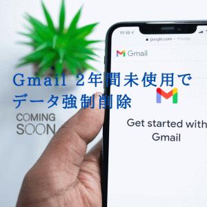 Gmailを2年間未使用の場合データが削除される時期とタイミングについて【ポリシー変更】