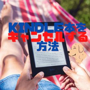 kindle端末で購入した本をキャンセルする方法【チャットで可能】