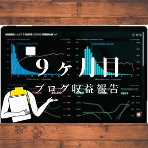 ブログ収益報告【9カ月目】