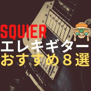 【初心者】Squier(スクワイア)でおすすめなエレキギター8選