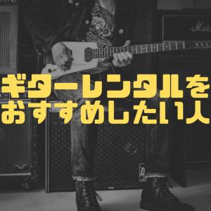 【初心者】ギターレンタルをおすすめしたい人|有効活用で無駄を排除