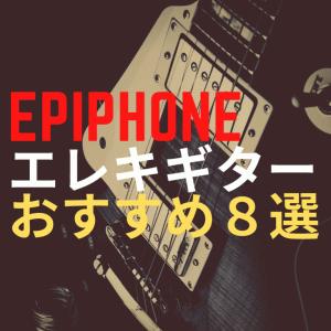 【初心者】Epiphone(エピフォン)でおすすめなエレキギター8選