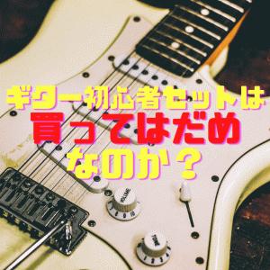 ギター初心者セットは買ってはダメなのか?【お悩み解決】