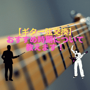 【初心者】ギター弦交換のおすすめ時期について教えます!