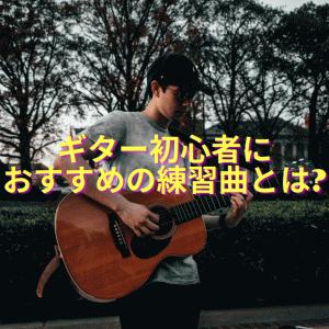 ギター初心者におすすめの練習曲とは【悩むだけ無駄】