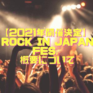 【2021年開催決定】ROCK IN JAPANコロナ渦でのフェス概要について
