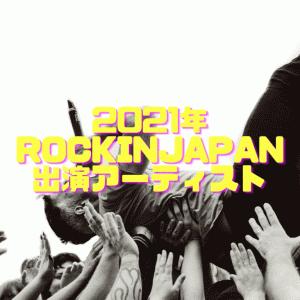 【2021年】ROCKINJAPANの出演者について