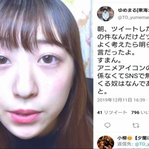 視聴者激怒!!「ゆめまるお前の名前は○○だ」(アンチ報告会)