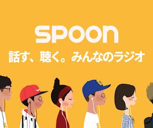 (22選)初心者がSpoonラジオをしてみたら【感想】