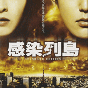 映画「感染列島」がコロナウィルス