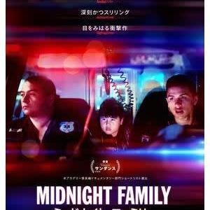 ドキュメンタリー映画「ミッドナイト・ファミリー」