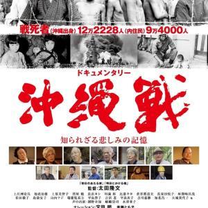ドキュメンタリー 沖縄戦  知られざる悲しみの記憶