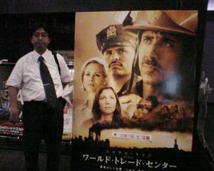 9・11 映画「ワールドトレードセンター」を観て考える(過去記事)