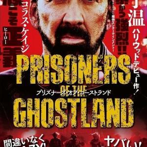 アメリカよ!日本よ!準備OK?映画「プリズナーズ・オブ・ゴーストランド」