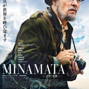 映画「MINAMATA」出演者電話中継ゲストに