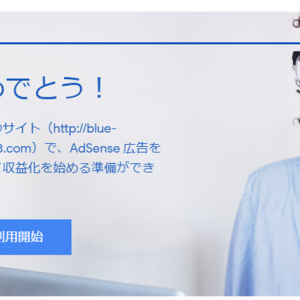 ついにアドセンス合格出来ました「おめでとう!」メールが届いた☆彡