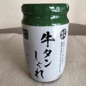 【業務スーパー】牛タンしぐれ~ブログの更新について☆彡