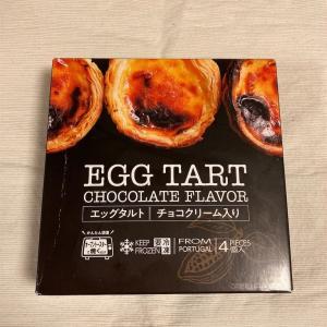 業務スーパーの濃厚なエッグタルト(チョコクリーム入り)はオーブントースターで12分