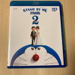 夏休み映画の楽しみとして去年行けなった『STAND BY ME ドラえもん2』を自宅で観ました