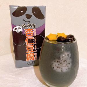 カルディのハロウィン2021『BLACK杏仁豆腐』のお味は⁈パッケージには赤ちゃんパンダが!