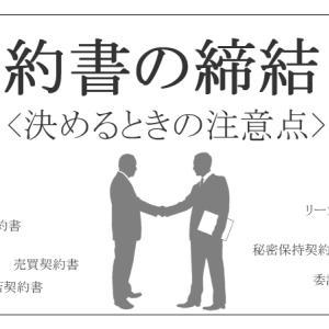【取引トラブル予防】契約書の締結日を決める際の注意点