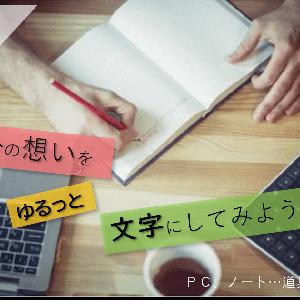 『雑談OK★自分の想いをゆるっと文字にしてみようの会』レポート