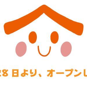 ココトモハウス、6月28日よりオープンします!!