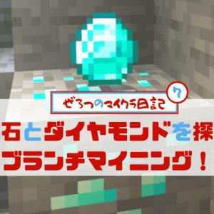 【ぜろつのマイクラ日記7】鉄鉱石とダイヤモンドを探してブランチマイニング!