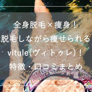 全身脱毛×痩身!脱毛しながら痩せられるのはvitule(ヴィトゥレ)だけ!脱毛とキャビテーションの口コミのまとめ