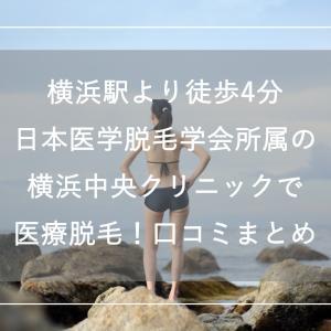 【横浜】横浜駅より徒歩4分、日本医学脱毛学会所属の横浜中央クリニックで医療脱毛!口コミや評判まとめ