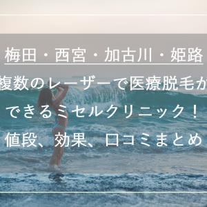 【大阪・兵庫】複数のレーザーで医療脱毛ができるミセルクリニック!値段、効果、口コミまとめました