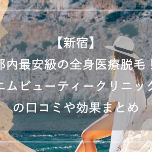 【新宿】都内最安級の全身医療脱毛が受けられる!エムビューティークリニックの口コミや効果まとめ