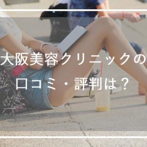 大阪美容クリニックの口コミ・評判のまとめ!心斎橋で医療脱毛を受けるなら大阪美容クリニックへ