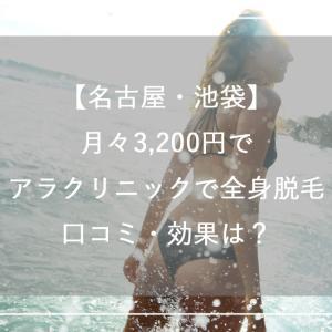 【名古屋・池袋】月々3,200円でリアラクリニックで全身脱毛!剃毛料はかかる?口コミ・効果は?