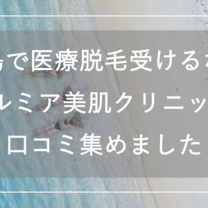 広島で医療脱毛を受けるならカルミア美肌クリニックへ!脱毛の口コミを集めました