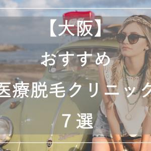 【大阪】おすすめ医療脱毛クリニック7選