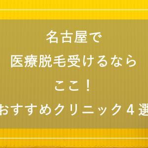 名古屋で医療脱毛受けるならここ!おすすめクリニック4選