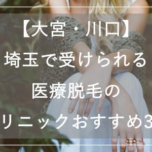 【大宮・川口】埼玉で受けられる医療脱毛のクリニックおすすめ3選