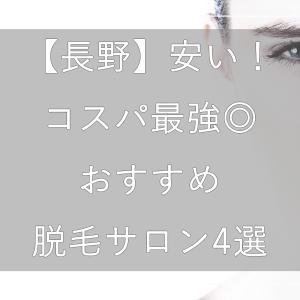 【長野】安い!コスパ最強◎おすすめ脱毛サロン4選