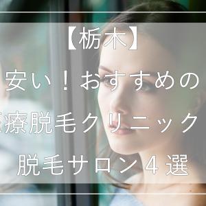 【栃木】安い!おすすめの医療脱毛クリニック&脱毛サロン4選