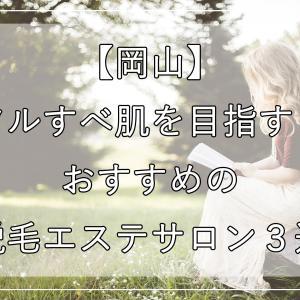 【岡山】ツルすべ肌を目指す!おすすめの脱毛エステサロン3選
