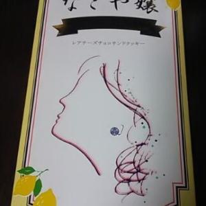 なごや嬢(名古屋の土産)季節限定レアチーズ