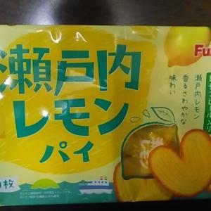 瀬戸内レモンパイ(フルタ製菓)食べてみた