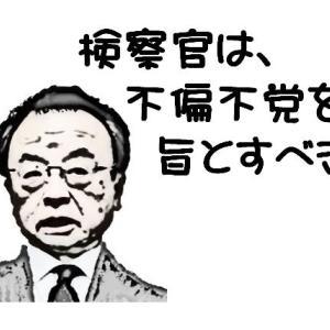 林 真琴(第31代検事総長)